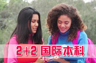 广东金融学院2+2金融风险管理国际证书留学项目